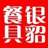 广州市银貂西餐 刀叉公司;