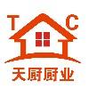 东莞市天厨贸易有限公司LOGO