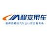 深圳市程安汽车租赁有限公司;