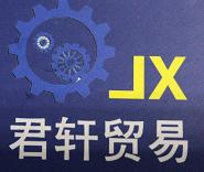 君轩机械科技(东莞)有限公司;