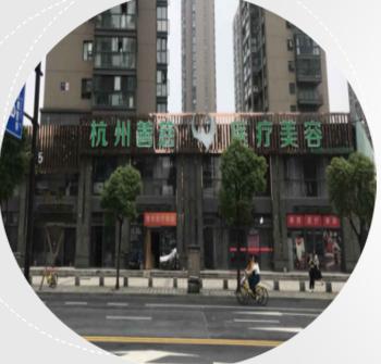 杭州善慈医疗美容诊所有限公司;