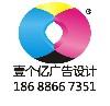 东莞市厚街壹个亿广告设计工作室;