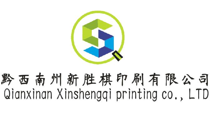 黔西南州新胜棋印刷有限公司;