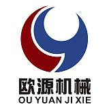 江蘇歐源機械工程有限公司;