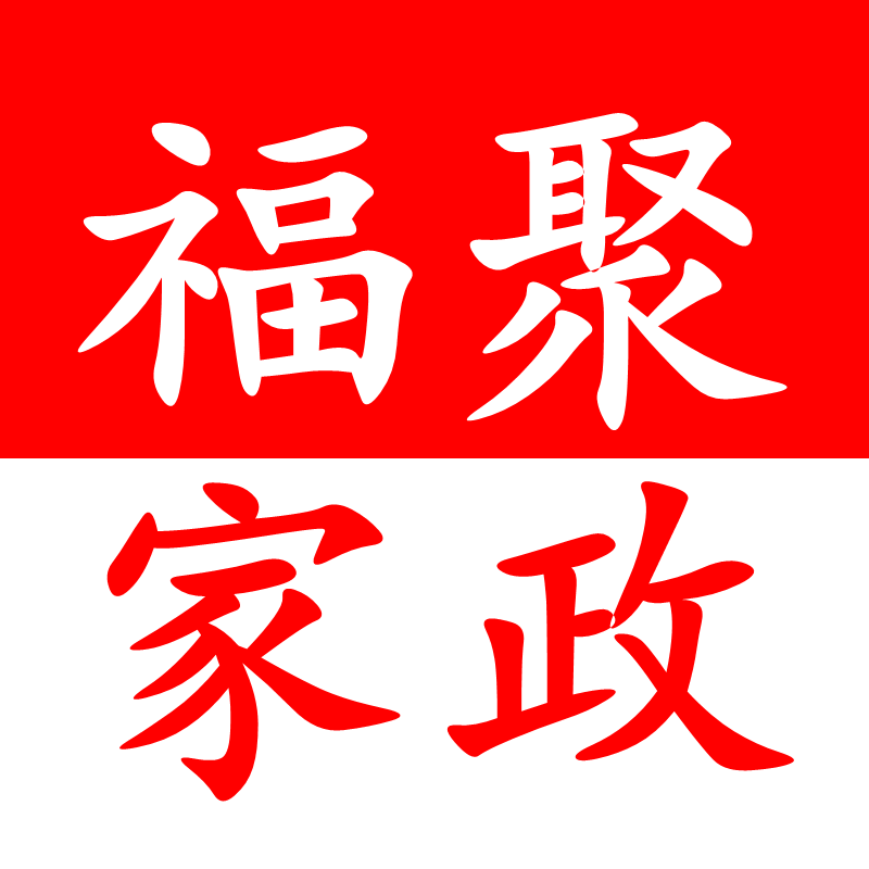 福聚(广州)劳务有限责任公司;