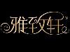 河南省雅致轩生物技术有限公司;