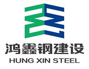 四川鸿鑫钢建设工程有限公司;