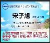 北京戴鑫信息技术有限公司