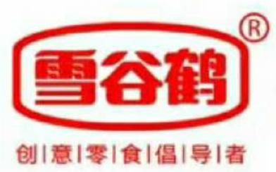 河南雪谷鹤食品有限公司;