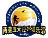 西藏五元户外运动有限公司;