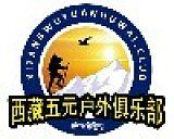西藏五元户外运动有限公司LOGO;