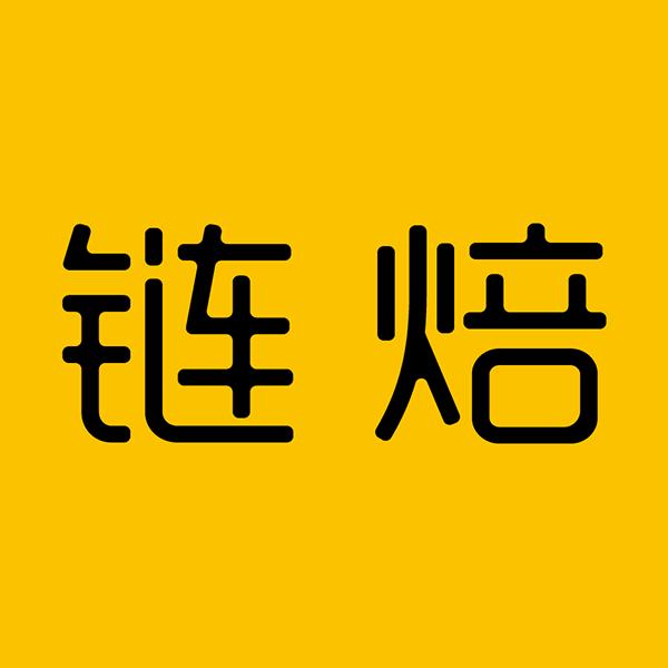 上海链焙贸易bwin手机版登入;