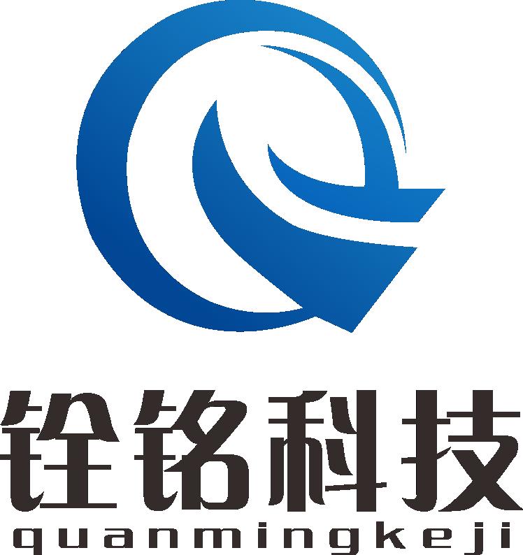 柳州市铨铭科技有限责任公司