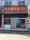 北京福寿堂肌张力障碍权威研究所