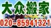 广州市大众搬家公司;