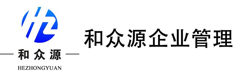 河南和众源企业管理咨询有限公司;