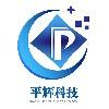 重庆平辉科技有限公司