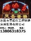 济南市霓虹灯工程制造安装维修有限公司;