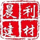 上海晨利裝飾材料有限公司;