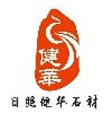 日照市健华石材有限公司;