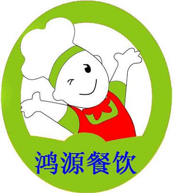 杭州鸿源餐饮管理有限公司 ;