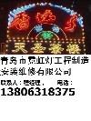青岛市霓虹灯工程制造安装维修有限公司;