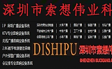 深圳市索想伟业科技有限公司;