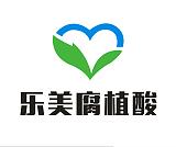 萍鄉市樂美腐植酸有限公司;