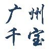 广州千宝机械实业有限公司;