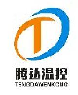 青州市騰達溫控設備有限公司;