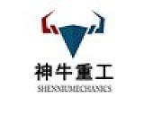 济南神牛重工机械有限公司;