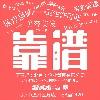 百计会计事务所ballbet贝博app下载ios;