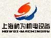上海鹤为机电设备有限公司;