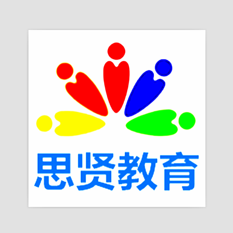 深圳市思贤教育咨询和记电讯app;