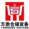 山东方鼎仓储设备制造有限公司;
