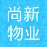 广州市尚新物业管理有限公司;