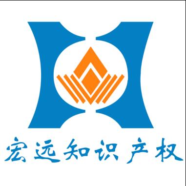 江西宏远知识产权代理有限公司;