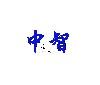 云南中智规划设计工程咨询有限公司;