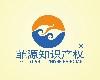 昆山市菲源知识产权代理有限公司;