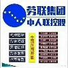 北京中勞聯人力資源服務有限責任公司