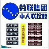 北京中劳联人力资源服务有限责任公司;
