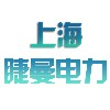 上海睫曼电力万博manbetx手机登陆万博manbetx官网