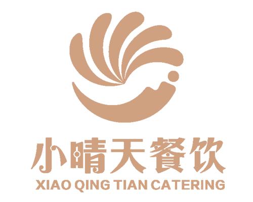 广州市小晴天餐饮管理服务有限公司;