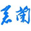上海若兰装饰材料有限公司;