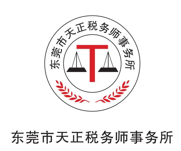 東莞市偉正企業事務代理有限公司