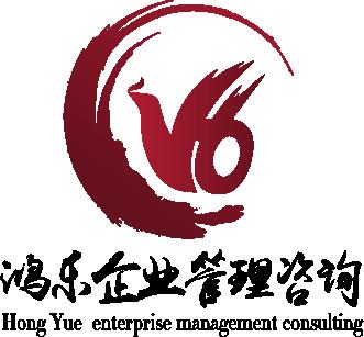 無錫鴻樂企業管理咨詢有限公司
