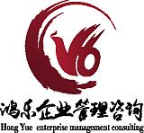 無錫鴻樂企業管理咨詢有限公司;