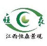江西恒森景觀工程有限公司;