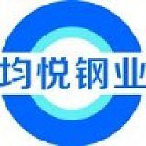 浙江均悦钢业有限公司;