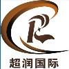 深圳市超润国际电商物流万博manbetx官网